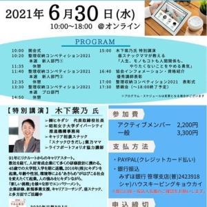 【お知らせ】整理収納コンペティション2021
