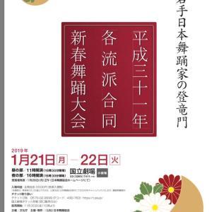平成31年 各流派合同新春舞踊大会