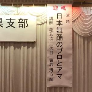 日本舞踊協会支部総会