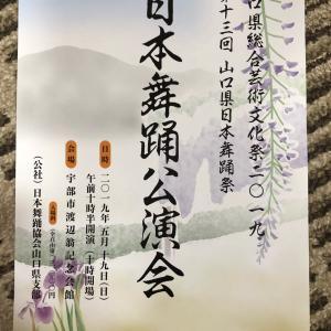 日本舞踊協会支部公演