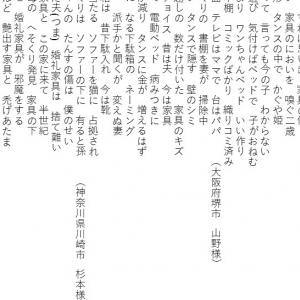 家具川柳キャンペーン