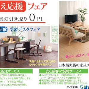カリモク家具のイベント