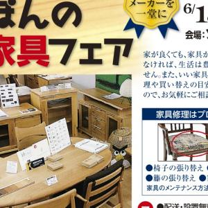 ソメヤ家具守谷店【にっぽんのいい家具フェア】開催!