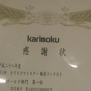カリモクマイスターコンテスト3年連続全国1位受賞!