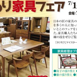 【こだわり家具フェア】開催!