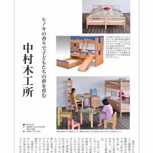 『月刊九州王国 』 という情報誌に 『 中村木工所 』 が掲載された件。