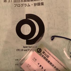 第31回日本眼瞼義眼床手術学会