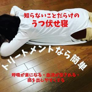 【うつ伏せ寝のススメとアロマトリートメント】