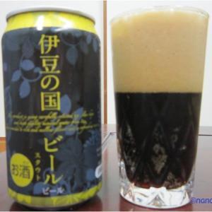 伊豆の国ビール'スタウト'の巻