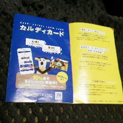 KALDI カード登場