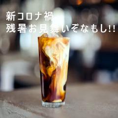 残暑、最近何飲んでる?