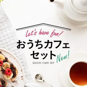 ★NEW★おうちカフェセット、販売スタート!