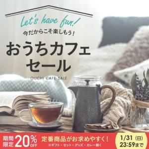 【期間限定】おうちカフェセール開催中!!