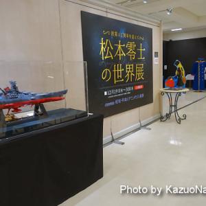 「松本零士の世界展」へ行ってきました。