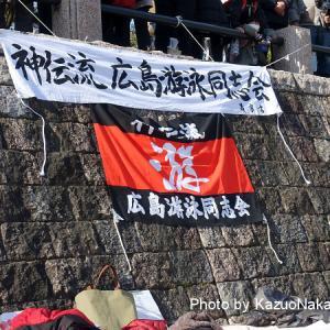 元安川で寒中水泳大会