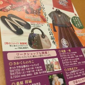 横浜高島屋ワークショップ開催致します。