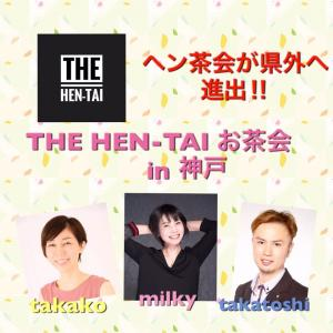 2月4日(月)神戸・大阪でTHE HEN-TAIお茶会開催!三宮 ア・ドゥマン、ソルビバ梅田