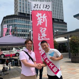 れいわ新選組、山本太郎さんの街頭演説会に行って来ました!&大西つねきさんも応援!