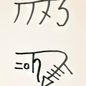 龍体文字「きに」の効果 〜 健康運向上に期待が持てる神代文字 〜