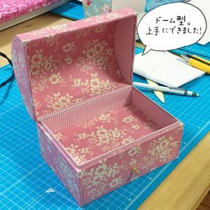 [教室風景]ドーム型小箱引き出しつき・出来上がり(上級作品)〜♪