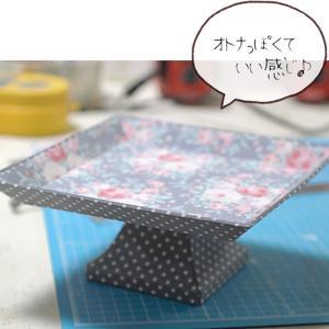[教室風景]グレーの足つきトレイ(上級作品)〜♪