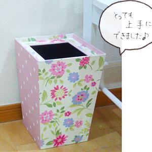 [通学・通信]ケロちゃんと一緒にその2♪zoomでゴミ箱完成[オンラインは夜OK]