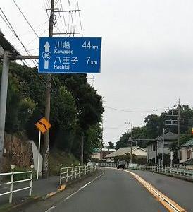 国道16号一部走行と道の駅旅