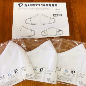 コロナ予防に・・・ 洗える布製マスク パールイズミから発売 販売しま~す