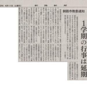 続・北海道教育委員会よ、恥を知れ!(コロナ拡大の最中、部活動解禁…)