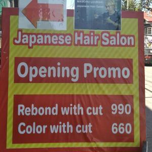 UZUMAKI JAPANESE HAIR SALON IN DGT