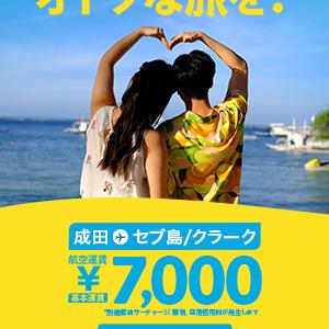 成田ーセブ プロモ! 片道7000円~