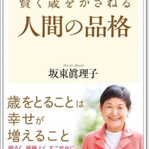 ✿読書記録✿ 賢く年をかさねる人間の品格 坂東 眞理子/著