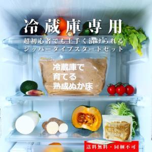 楽天SSポチ 1000円ポッキリ!テレビでも絶賛の「冷蔵庫専用」ぬか床