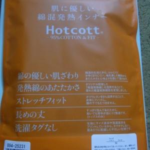 ホットコット