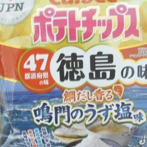 ポテトチップス 徳島の味