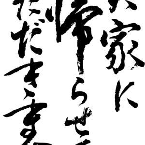 東京大井町!永楽でもやしそば(2020/07/26)
