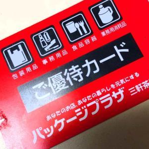 ポイントカードとつば九郎さん