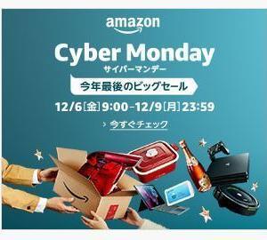 Amazon サイバーマンデー 開催中!