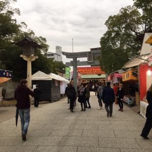 十日恵比寿神社in福岡…家内と行ってきました。