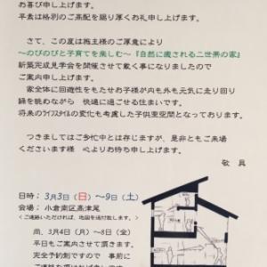 お客様の家 完成見学会のご案内 in北九州市