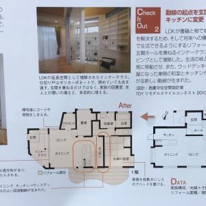雑誌に掲載♪~本に囲まれた暮らしを楽しむ~『インナーテラスのある家』