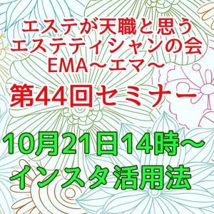 10/21 【インスタ活用法】