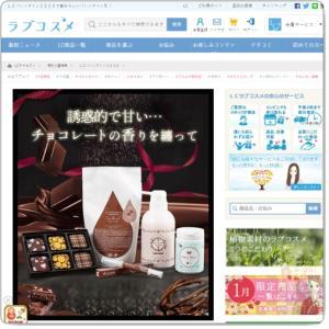 LCコスメのバレンタイン商品紹介します!!