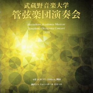 武蔵野音楽大学管弦楽団 岡山公演 2019