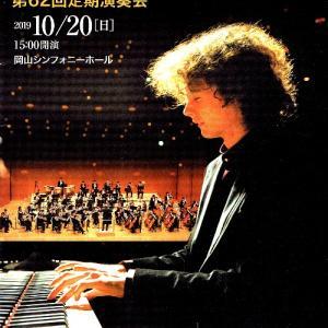 岡山フィル第62回定期演奏会 指揮:シェレンベルガー Pf:ジャン・チャクムル