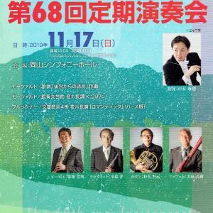 岡山交響楽団第68回定期演奏会 指揮:中井章徳