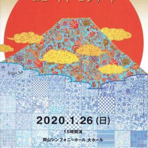 岡山フィル特別演奏会 ニューイヤー・コンサート2020
