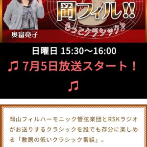 山陽放送ラジオの新番組「ブラヴォー!!岡フィル!! もっとクラシック」
