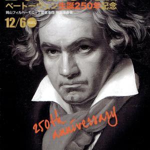 岡山フィル特別演奏会(2020第九代替公演) 指揮:川瀬賢太郎