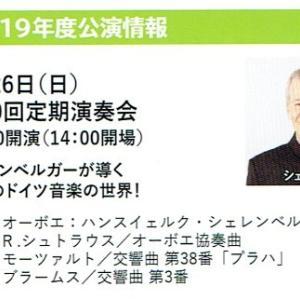 岡山フィル2019/20シーズンプログラム